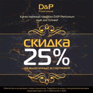 Заказ DP Perfumum